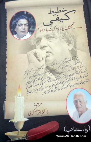 Khutoot e Kaifi Azmi, خطوط کیفی اعظمی