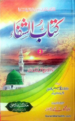 Kitab ul Shifa Urdu, 2 Vols, کتاب الشفاء اردو
