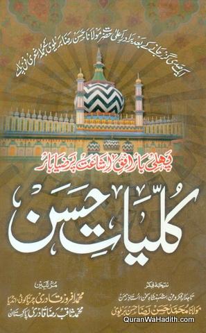 Kulliyat e Hasan, Maulana Hasan Raza Barelvi, کلیات حسن، مولانا حسن رضا بریلوی