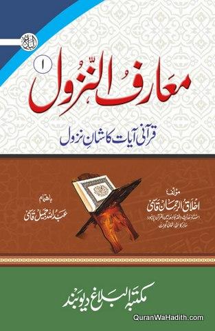 Maarif un Nuzool Qurani Aayat Ka Shan e Nuzool, 2 Vols, معارف النزول قرانی آیات کا شان نزول