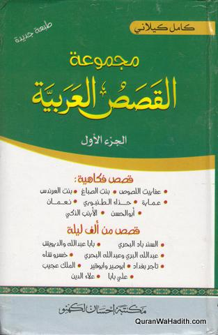 Majmua Qasas al Arabia Arabic, 3 Vols, مجموعة القصص العربية