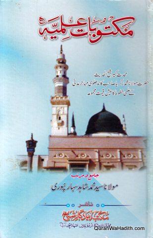 Maktoobat e Ilmiyah, Khutoot Shaikh Zakariya, مکتوبات علمیہ, مجموعہ خطوط شیخ زکریا