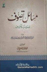 Masail e Tasawwuf Hadees Ki Roshni Mein, مسائل تصوف حديث کی روشنی میں