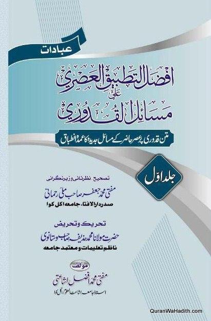 Afzal ul Tatbeeq al Asri Ala Masail ul Quduri, 2 Vols, افضل التطبیق العصری علیٰ مسائل القدوری اردو
