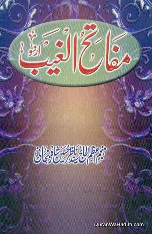 Miftah ul Ghaib, مفتاح الغیب