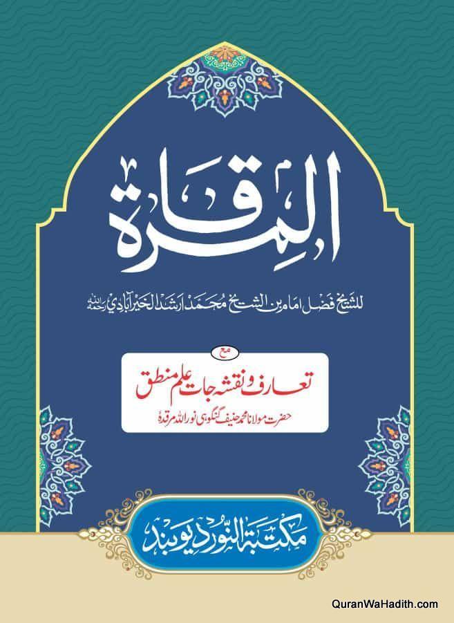 Mirqat, مرقات مع تعارف و نقشہ جات علم منطق