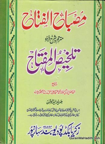 Misbah ul Fatah Sharah Talkhees ul Miftah