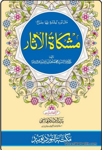 Mishkat ul Asar Ma Hal e Lughat, مشکات الآثار مع حل لغات