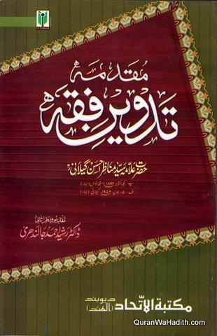 Muqadma Tadween e Fiqh, مقدمہ تدوين فقه
