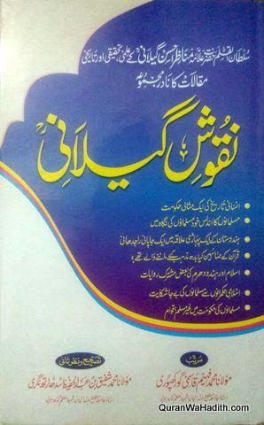 Naqoosh e Gilani, نقوش گیلانی, منظر احسن گیلانی کے علمی تحقیقی اور تاریخی مقالات کا مجموعہ