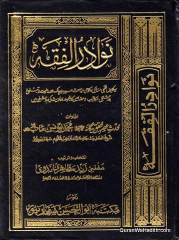 Nawadir ul Fiqh Urdu, نوادر الفقہ اردو