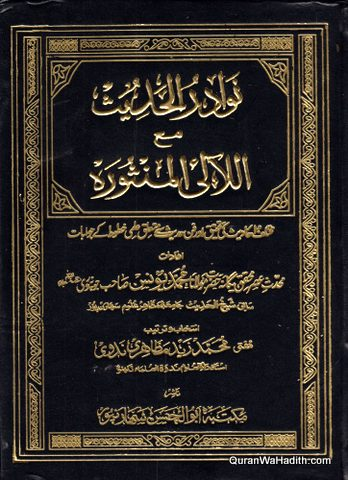 Nawadir ul Hadees Urdu, نوادر الحديث اردو