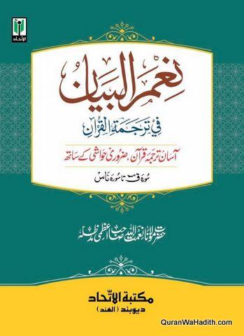 Nemal Bayan fi Tarjuma tul Quran, نعمل البیان فی ترجمہ القرآن، آسان ترجمہ قرآن ضروری حواشی کے ساتھ