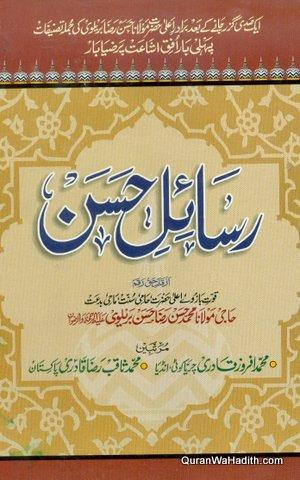 Rasail e Hasan Maulana Hasan Raza Barelvi, رسائل حسن، مولانا حسن رضا بریلوی