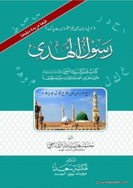 Rasool ul Huda, رسول الہدی