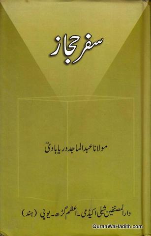 Safar e Hijaz, سفر حجاز