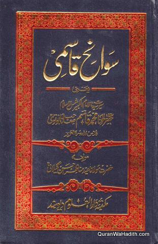 Sawaneh Qasmi Maulana Qasim Nanotvi, 2 Vols, سوانح قاسمی مولانا قاسم نانوتوی
