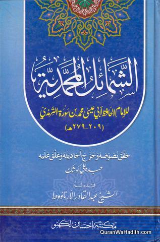 Shama'il al Muhammadiyya, الشمائل المحمدیة