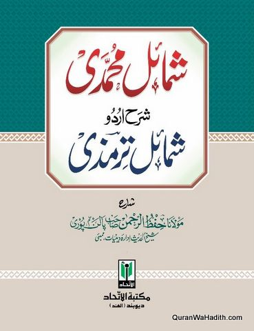 Shamail e Muhammadi Urdu Sharh Shamail e Tirmizi, شمائل محمدی اردو شرح شمائل ترمزی