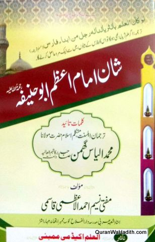 Shan e Imam Azam Abu Hanifa, شان امام اعظم ابو حنیفہ