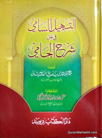 Tasheel ul Sami fi Hal Sharah Jami Urdu, التسہیل السامی فی حل شرح جامی اردو