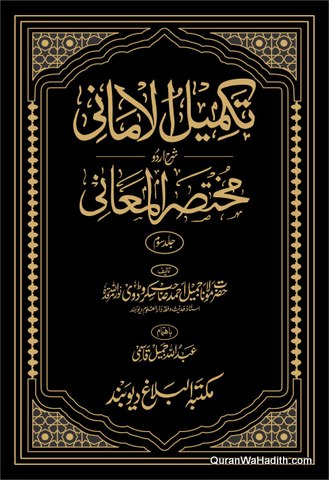 Takmeel ul Amani Sharh Mukhtasar ul Maani Urdu, تکمیل الامانی شرح مختصر المعانی اردو