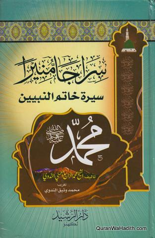 Sirajum Munira Sirat Khatam al Nabiyyin, سراجا منیرا سيرة خاتم النبيين