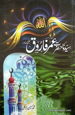 Syedna Hazrat Umar Farooq, سیدنا حضرت عمر فاروق