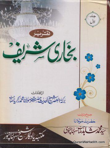 Taqreer e Bukhari Sharif, Vol 1, تقریر بخاری شریف