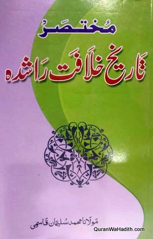 Mukhtasar Tareekh Khilafat e Rashida, مختصر تاریخ خلافت راشدہ