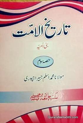 Tareekh ul Ummat, 7 Vols, تاریخ الامت