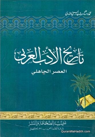 Tarikh al Adab al Arabi al Asr al Jahili, تاريخ الأدب العربي العصر الجاهلي