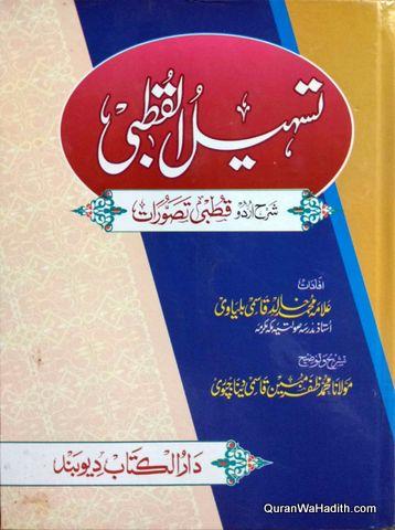Tasheel ul Qutbi Urdu Sharah Qutbi Tasawwurat, تسہیل القطبی شرح اردو قطبی تصورات