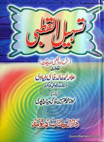 Tasheel ul Qutbi Urdu Sharah Qutbi Tasdeeqat, تسہیل القطبی شرح اردو قطبی تصدیقات
