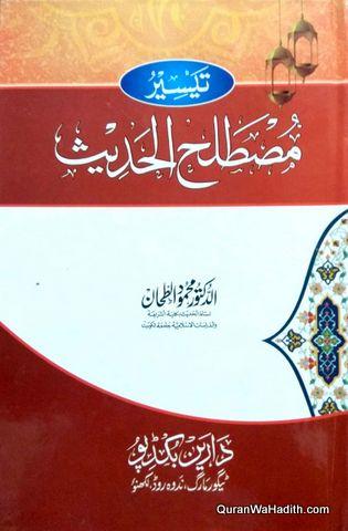 Tayseer Mustalah al Hadith Arabic, تیسیر مصطلح الحدیث