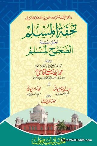 Tohfa tul Muslim, Notes Muslim Sharif, Urdu, تحفہ المسلم لحل اسئلہ الصحیح لمسلم, نوٹث مسلم شریف
