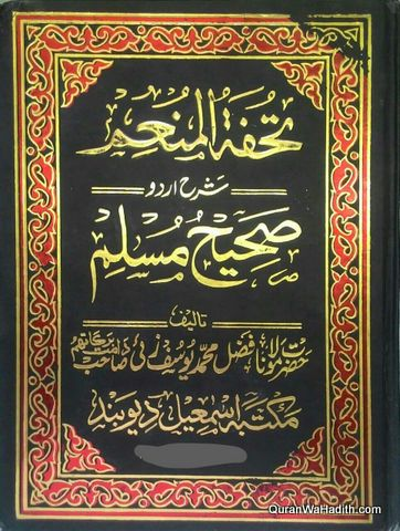 Tuhfat ul Munim Sharh Muslim Urdu, 8 Vols, تحفۃ المنعم شرح صحیح مسلم اردو
