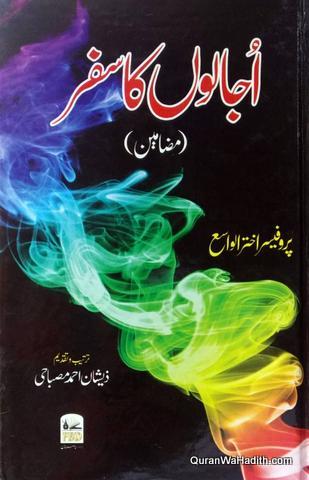 Ujalon Ka Safar, Mazameen, اجالو کا سفر مضامین