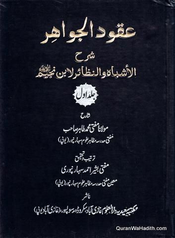 Uqood ul Jawahir Urdu, Vol 1, عقود الجواهر شرح الاشباه والنظائر لابن نجيم اردو