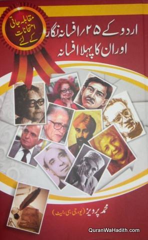 Urdu Ke 25 Afsana Nigar Aur Unka Pehla Afsana
