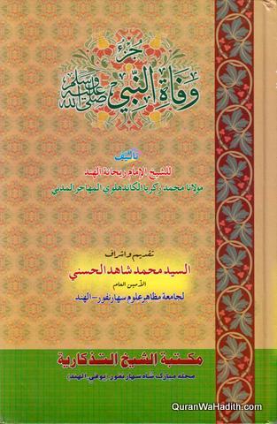 Juz Wafat un Nabi, جزء وفاة النبي
