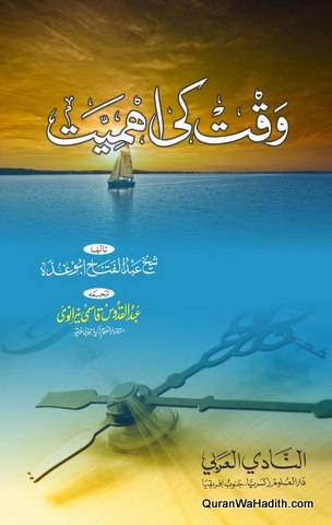 Waqt Ki Ahmiyat, وقت کی اہمیت