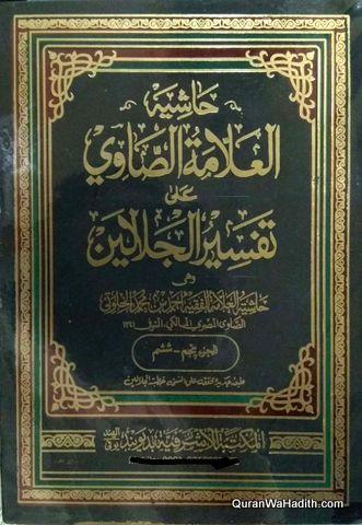 Hashiya al Allama al Sawi Ala Tafseer Jalalain, 3 Vols, حاشیۃ العلامۃ الصاوی علی تفسیر الجلالین