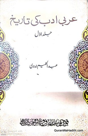 Arabi Adab Ki Tareekh 3 Vols, عربی ادب کی تاریخ