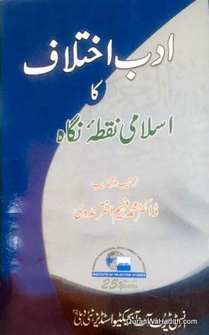 Adab e Ikhtilaf Ka Islami Nuqta Nigah, ادب اختلاف کا اسلامی نقطہ نگاہ
