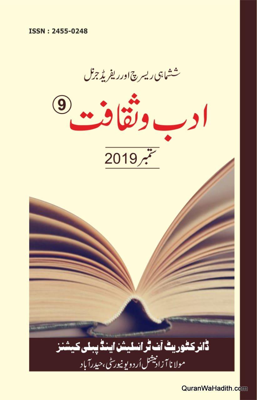 Adab o Saqafat, Research Journal, ادب و ثقافت, ششماہی ریسرچ جرنل