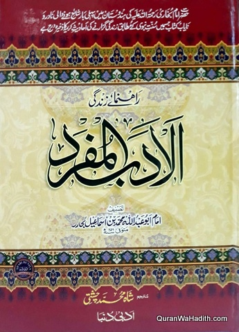 Adab ul Mufrad Urdu, ادب المفرد اردو