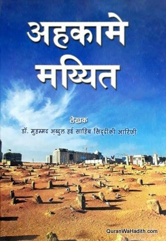 Ahkam e Mayyat Hindi, अहकाम मय्यित