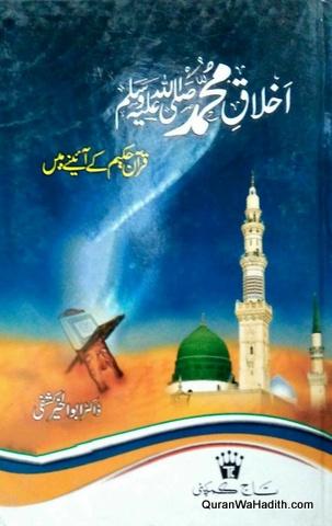 Akhlaq e Muhammad, Quran e Hakeem Ke Aaine Mein, اخلاق محمد قرآن حکیم کے آئینے میں