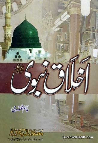 Akhlaq e Nabvi, اخلاق نبوی